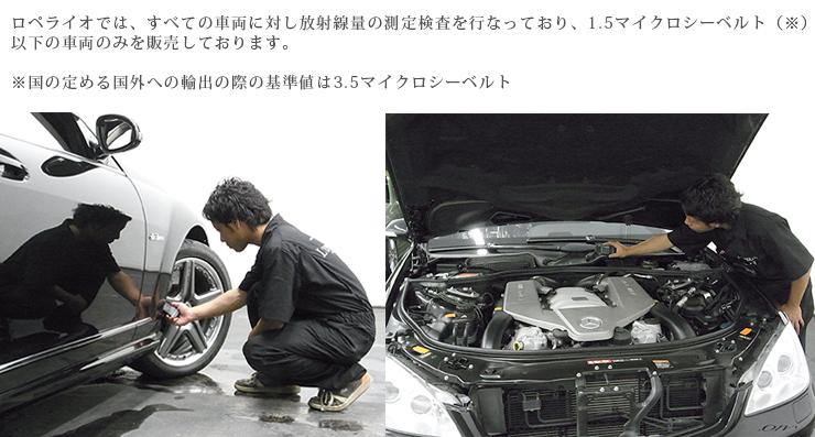ロペライオではすべての車両に対し、放射線量の測定検査を行なっております
