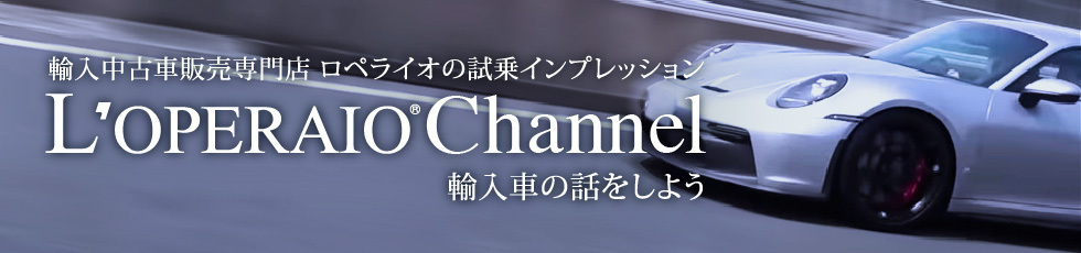 輸入車試乗動画 ロペライオの試乗インプレッションムービー
