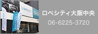 ロペシティ大阪中央