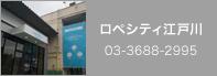 ロペシティ江戸川