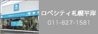 ロペシティ札幌平岸