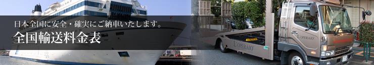日本全国に安全・確実にご納車いたします。全国輸送料金表