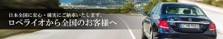 日本全国に安全・確実にご納車いたします。ロペライオから全国のお客様へ
