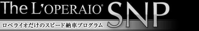 The L'operaio SNP ロペライオだけのスピード納車プログラム