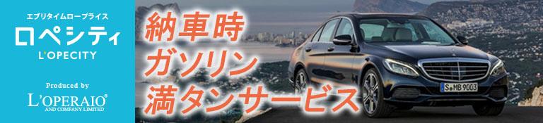 動画で選ぶ中古車屋さんロペシティ