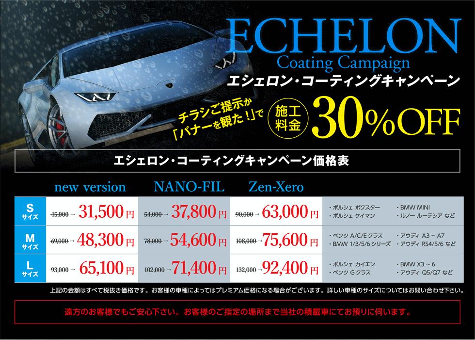 エシェロン・コーティングキャンペーン 30%OFF