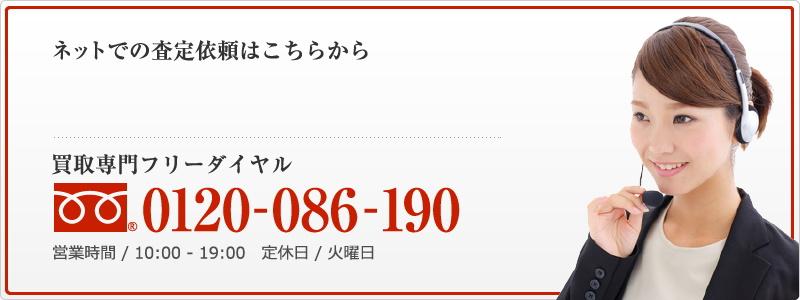 無料査定日本全国対応